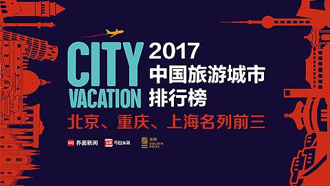 2017中国旅游城市排行榜发布 山城重庆排名让人意外