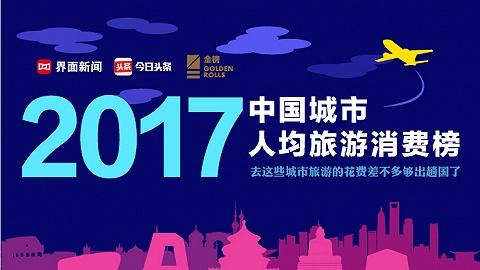 去这些城市旅游的消费差不多能出趟国 2017中国城市人均旅游消费榜发布