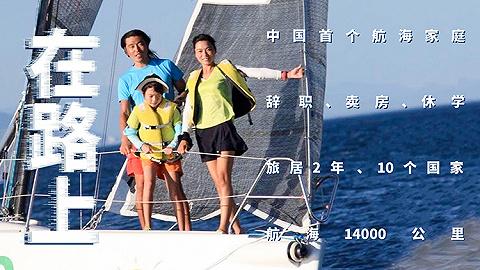 【箭厂视频】在路上:辞职卖房全家去航海