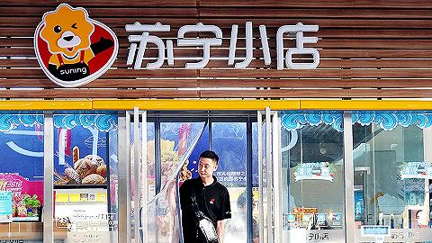 苏宁止损从上市公司剥离苏宁小店 便利店市场竞争激烈盈利遥远