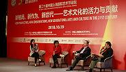大咖齐聚上海国际艺术节 畅谈艺术文化的多元连接