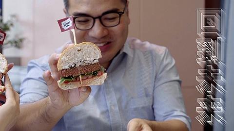 【箭厂视频】比尔·盖茨投资的人造肉,吃起来什么味道?