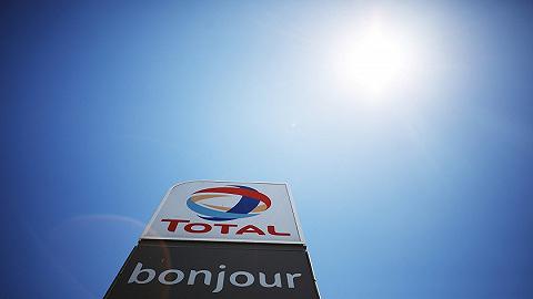 油气产量创纪录,道达尔去年净利同比增近三成