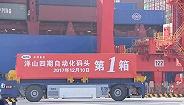 上海、浙江共推小洋山综合开发,两大港口集团签约