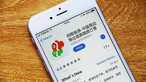 同程艺龙上市后首份财报:2018年经调整净利润11.4亿元