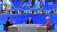 普京年度直播连线回应与西方关系,还解答了怎么应对懒惰