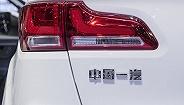 一汽轿车拟设子公司承接置出资产,一汽整体上市暗自推进