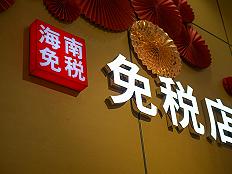 海南免税品卖疯了,中国中免第三季度业绩大增,北上资金抛售超5000万股