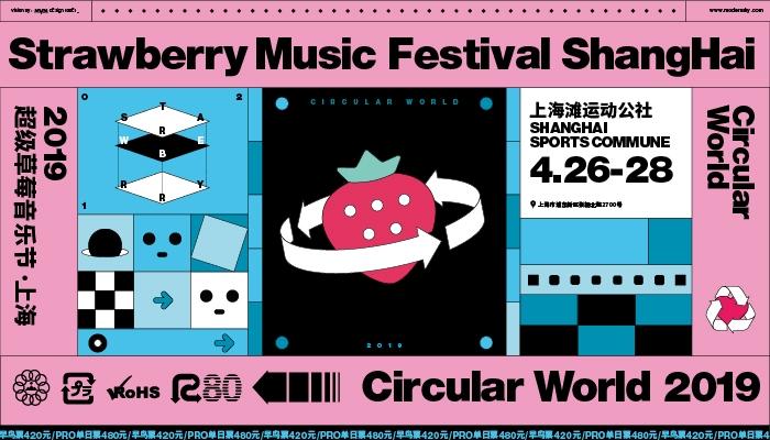 沪蓉超级草莓「上海站」全阵容   来草莓森林种下你的树