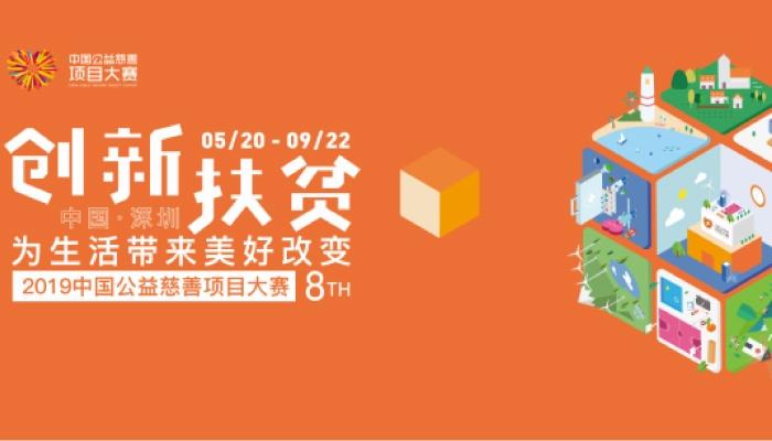 上海 | 2019中国公益慈善项目大赛全国巡回推介会