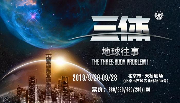 多媒体科幻舞台剧《三体I:地球往事》北京站