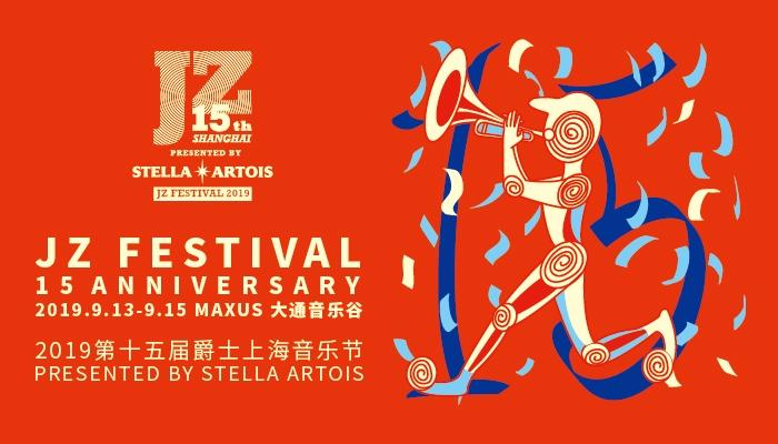 2019第十五届爵士上海音乐节·中秋佳节等你一起嗨!