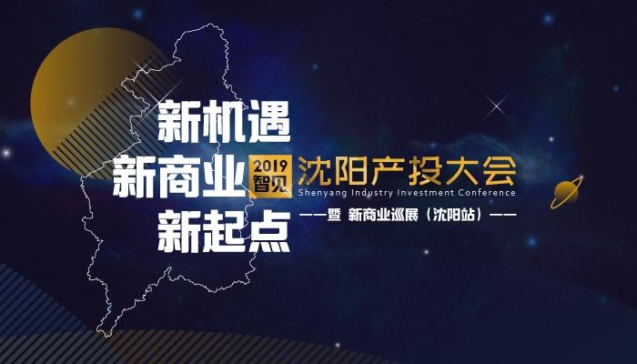 沈阳   2019智见·沈阳产投大会