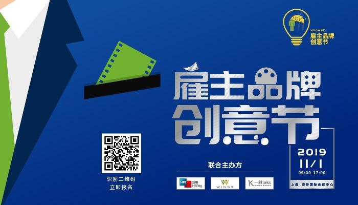上海 | 2019年雇主品牌创意节