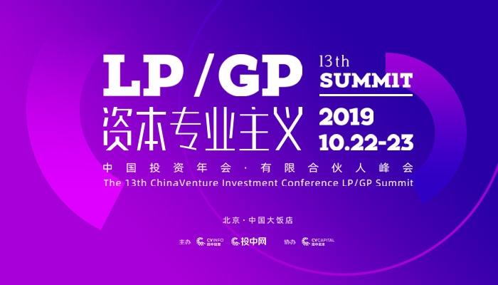"""""""资本专业主义""""来袭丨第13届中国投资年会·有限合伙人峰会即将开启"""