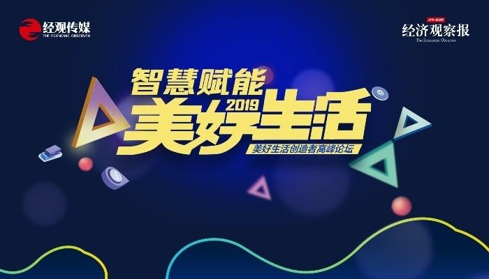 北京 | 2019美好生活创造者高峰论坛