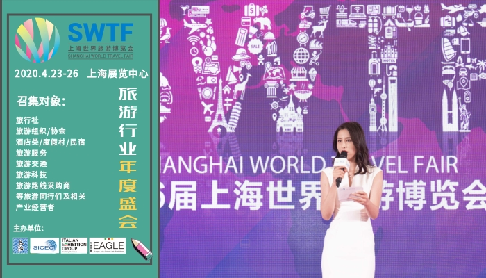 上海 | 2020年上海世界旅游博览会