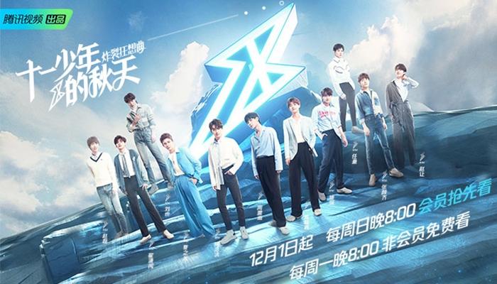 《十一少年的秋天》首期上线获好评R1SE碰撞郭麒麟献京剧首秀
