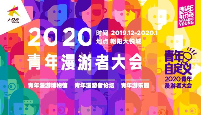 2020青年漫游者大会