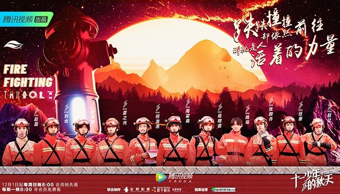 《十一少年的秋天》收官R1SE体验森林消防 感受勇敢无畏精神