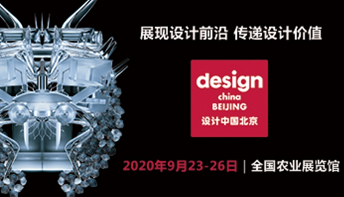 """第三届""""设计中国北京"""""""
