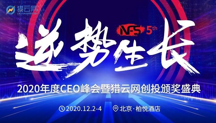NFS2020年度CEO峰会暨猎云网创投颁奖盛典