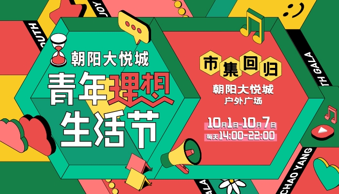 朝阳大悦城「青年理想生活节」嗨翻国庆小长假